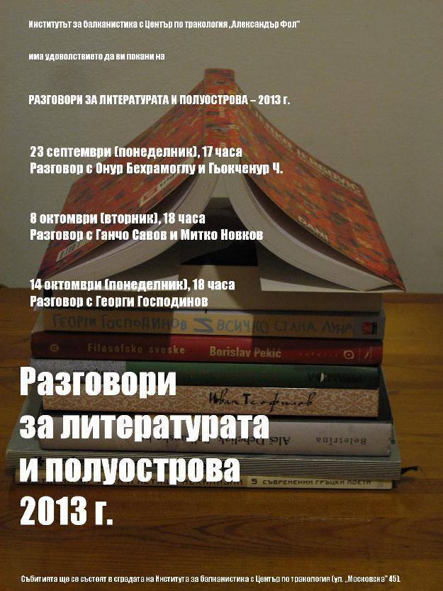 Разговори за литературата и полуострова - 2013