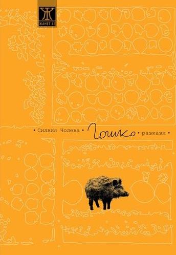 """""""Гошко"""" от Силвия Чолева. Предпремиерно четене на разкази от книгата."""