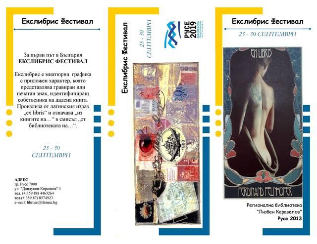 """Екслибрис фестивал """"В изкуството еротиката е любов и красота"""""""