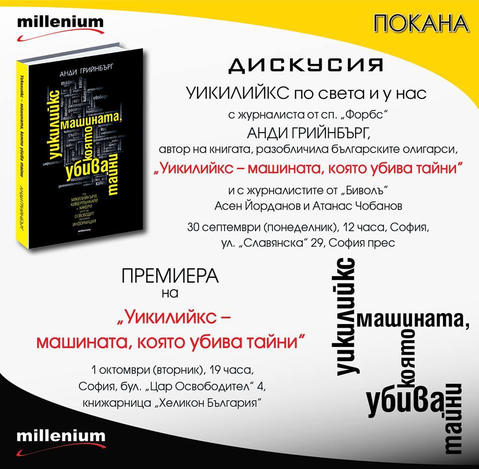 """Анди Грийнбърг, автор на """"Уикилийкс – машината, която убива тайни"""", представя книгата си в България"""