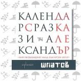 Календарът с разкази на Александър Шпатов