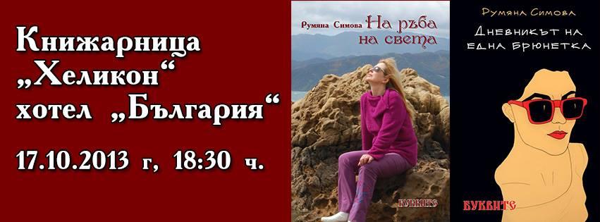 Премиера на Румяна Симова /оси4ката/
