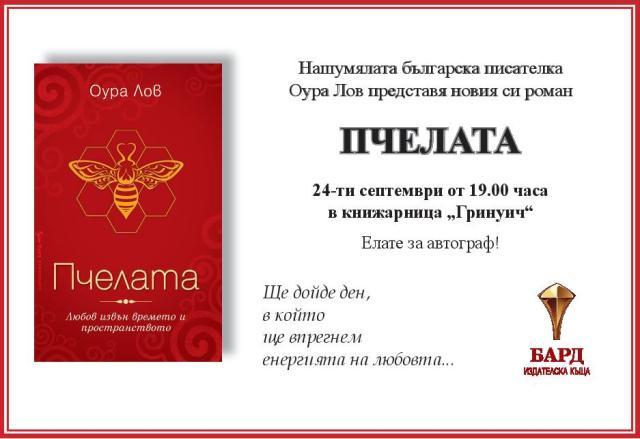 """Представяне на книгата """"Пчелата"""""""