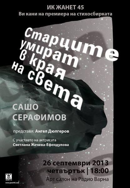 """Премиера на стихосбирката """"Старците умират в края на света"""" във Варна"""