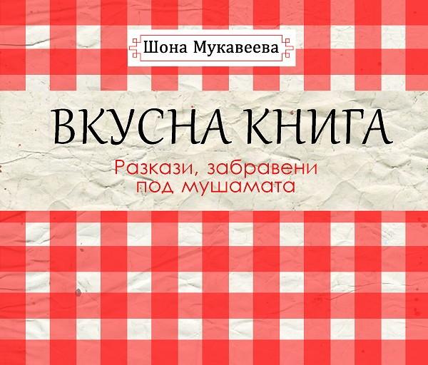 vkusna_kniga