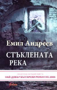 Stuklenata reka- Emil Andreev
