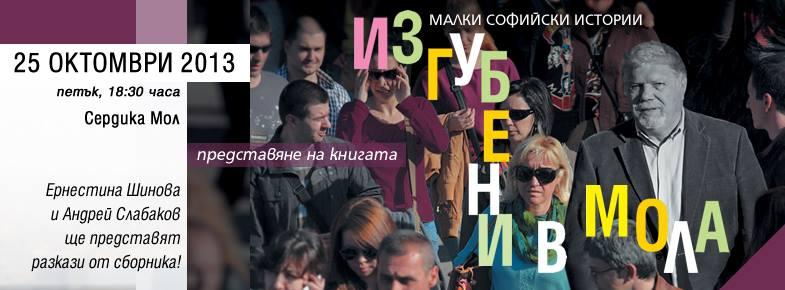 """Представяне на """"ИЗГУБЕНИ В МОЛА. Малки софийски истории"""" на Чавдар Шинов"""