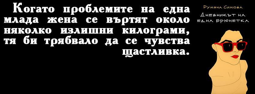 """Руми Симова гостува с """"Дневникът на една брюнетка"""" в Русе"""