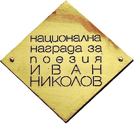 nacionalna nagrada za poezia Ivan Nikolov