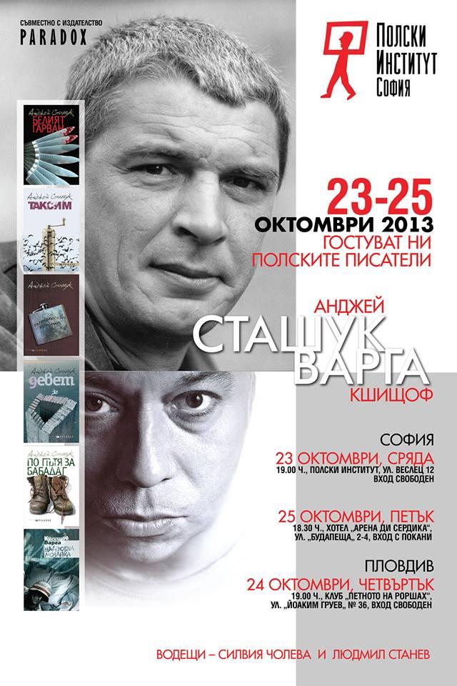 Анджей Сташук и Kшищоф Варга в България