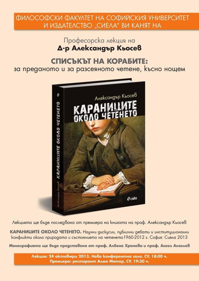 """Премиера на """"Караниците около четенето"""" на проф. Александър Кьосев"""