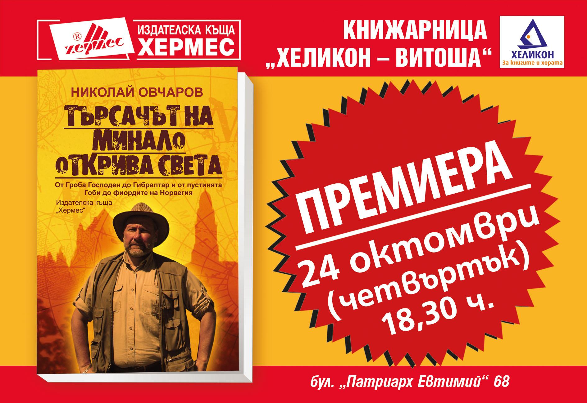 """Премиера на """"Търсачът на минало открива света"""" на проф. Николай Овчаров."""