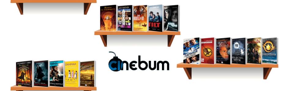 knigi i kino cinebum