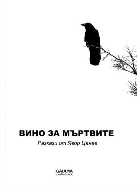 """Представяне на """"Вино за мъртвите"""" от Явор Цанев в Русе"""