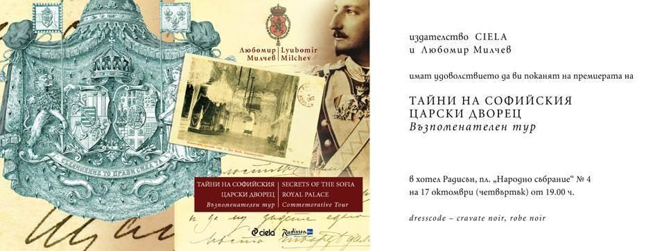 """Премиера на """"Тайни на Софийския царски дворец. Възпоменателен тур"""""""