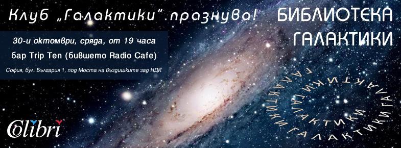 """Клуб """"Галактики"""" обявява резултатите от първия кръг на своя конкурс"""