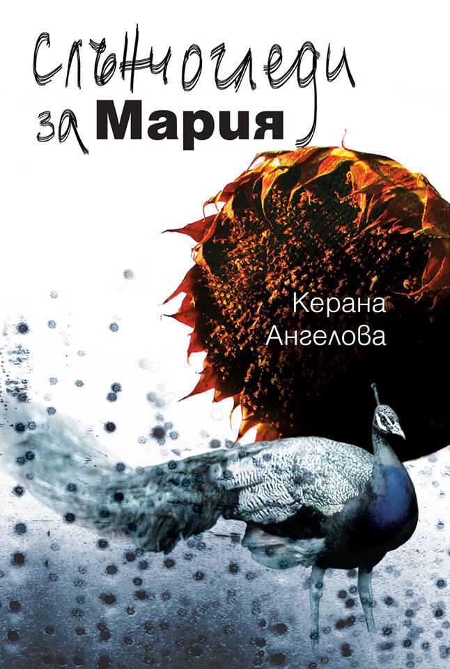 """Новият роман на Керана Ангелова """"Слънчогледи за Мария"""" с премиера в Бургас"""