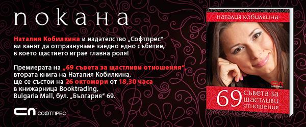 """Представяне на """"69 съвета за щастливи отношения"""" на Наталия Кобилкина"""