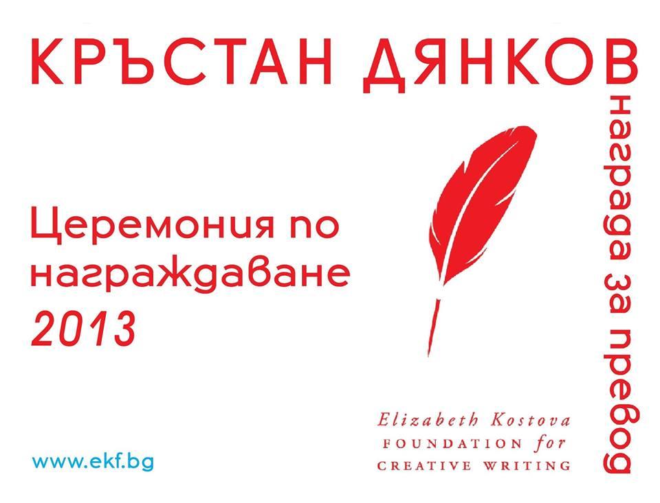 """Награда за превод """"Кръстан Дянков"""" - официална церемония по награждаване 2013"""