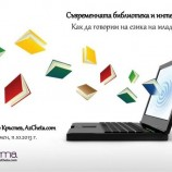 Съвременната библиотека и интернет. Как да говорим на езика на младите