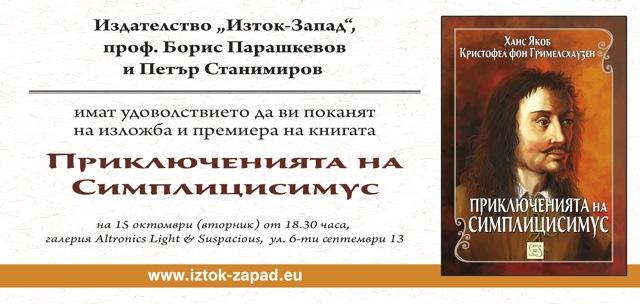 """Представяне на новото издание на """"Приключенията на Симплицисимус"""""""