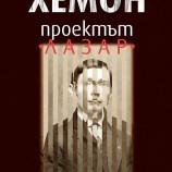 """""""Проектът Лазар"""" – роман за човешкото достойнство и страхове"""