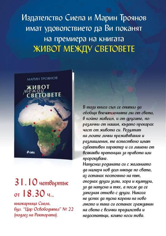 """Представяне на """"Живот между световете"""" от Марин Троянов"""