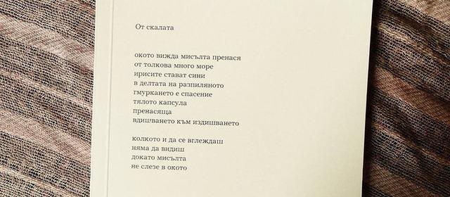 """Представяне на втората поетична книга на Радослав Чичев """"Сърцето на ловеца е лисица"""""""