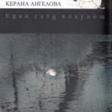"""""""Един след полунощ"""" на Керана Ангелова – подслушан разговор със себе си"""