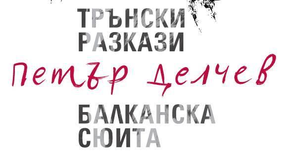 """""""ТРЪНСКИ РАЗКАЗИ / БАЛКАНСКА СЮИТА"""" НА ГОСТИ В ПЛОВДИВ"""
