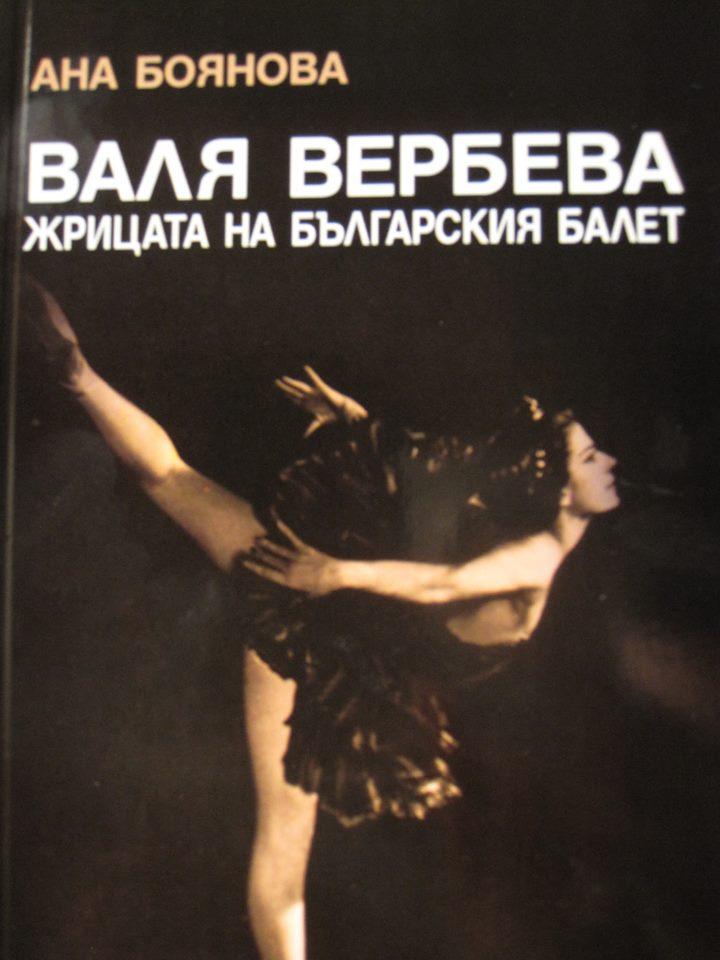 """Представяне на новата книга на Ана Боянова """"Валя Вербева - жрицата на българския балет"""""""