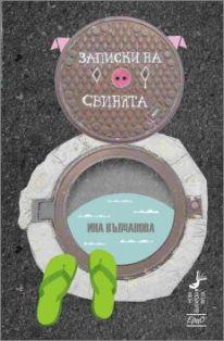 """Премиера на роман: """"Записки на свинята"""" от Ина Вълчанова"""