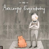 Деветте кратки живота на Александър Баденфийлд