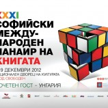 Ден шести на ХХХI Софийски международен панаир на книгата