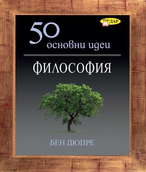 50 osnovni idei. Filosofia. Ben Dupre