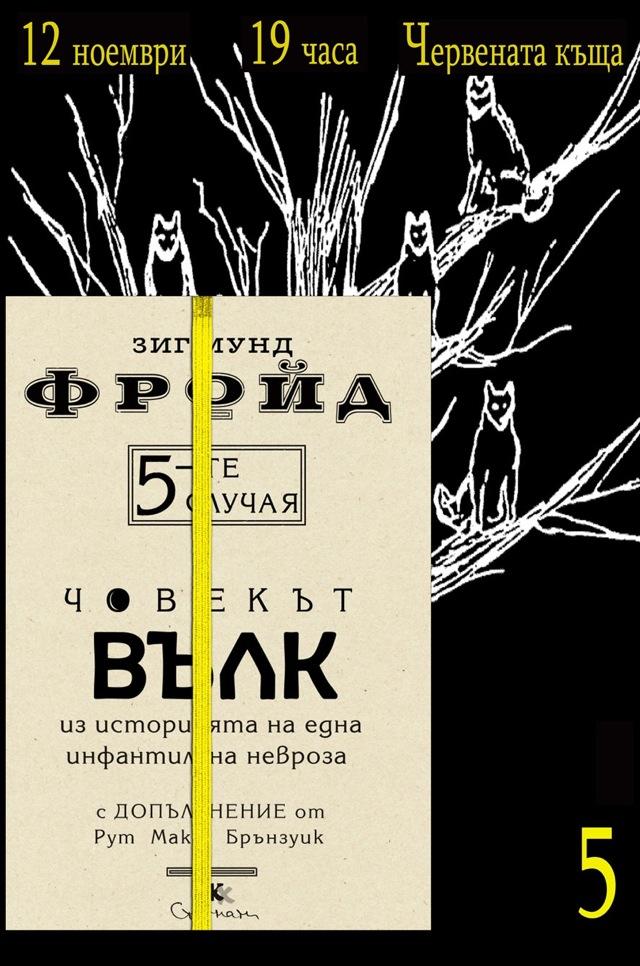 """""""РЕЦЕПТИТЕ НА ФРОЙД"""" - представяне на """"Човекът вълк"""""""