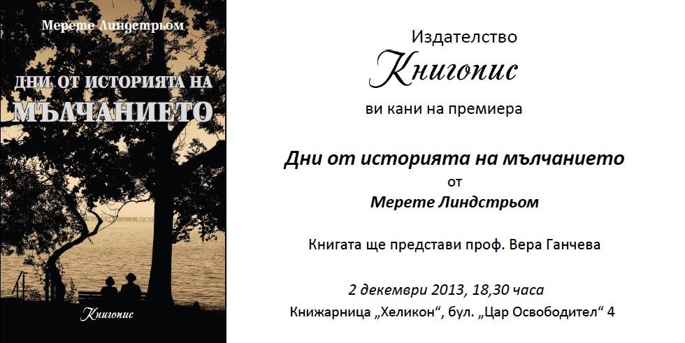 """Представяне на """"Дни от историята на мълчанието"""" от Мерете Линдстрьом"""