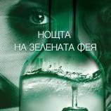 """""""Нощта на зелената фея"""" – роман за нещата, които никога не бихте пожелали да ви се случат"""