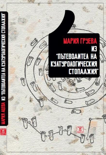 """Пътешествие """"Из 'Пътеводител на културологическия стопаджия'"""" с Мария Груева"""