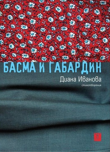 Basma i gabardin Diana Ivanova