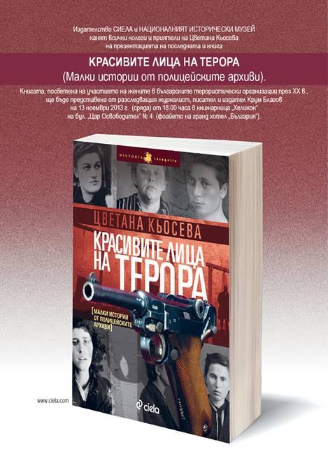 """Премиера на """"Красивите лица на терора"""" от доц. д-р Цветана Кьосева"""