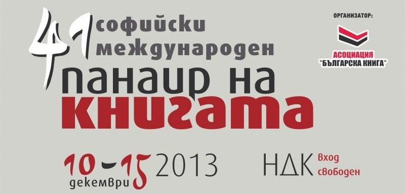 plakat panair 2013