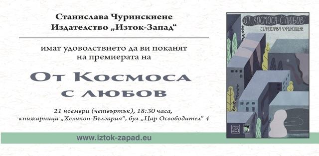"""Представяне на """"От Космоса с любов"""" на Станислава Чуринскиене"""