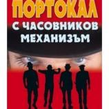 """""""Портокал с часовников механизъм"""" – една """"вери спешъл"""" книга за правото на избор"""