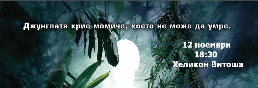 """Представяне на """"Произход"""" от Джесика Кори"""