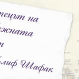 """Книжен пътеводител за """"Светецът на неизбежната лудост"""" на Елиф Шафак"""