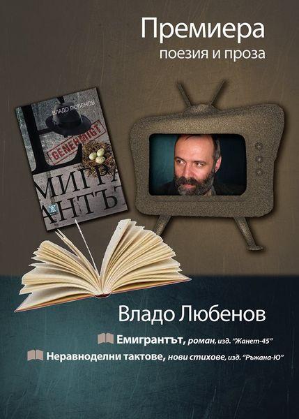 Литературно четене на Владо Любенов в Ямбол, Варна и Шумен