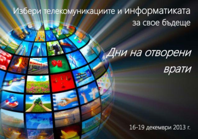 Дни на отворени врати 16-19 декември 2013 г.