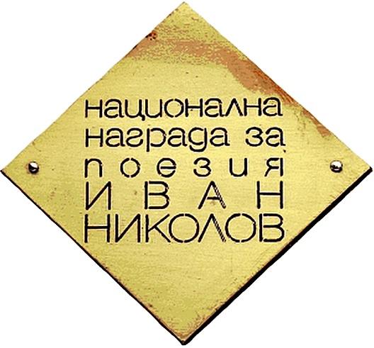 """Връчване на националанта награда за поезия """"Иван Николов"""" 2013"""
