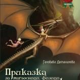 """Колко забавна може да е една """"Приказка за магьосници, физици и дракон""""?"""